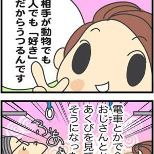 ★4コマ漫画「投稿・・あくび」