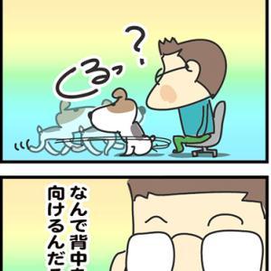 ★4コマ漫画「命令」
