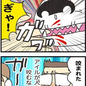 ★4コマ漫画「飼い犬に」