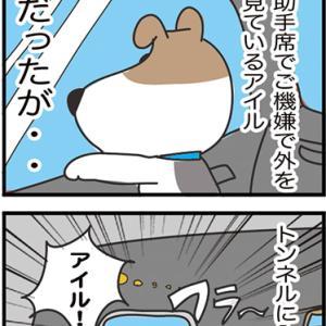 ★4コマ漫画「トンネル」