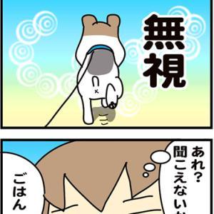★4コマ漫画「え?」
