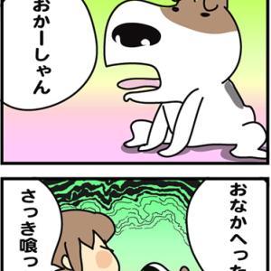 ★4コマ漫画「太ってきました」