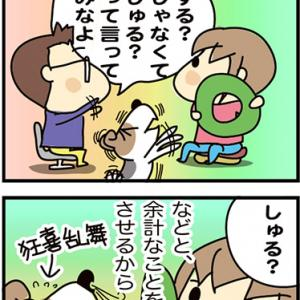 ★4コマ漫画「しゅる?」