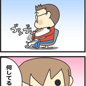 ★4コマ漫画「マッサージ」