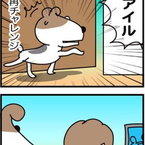 ★4コマ漫画「入れない部屋」