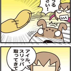 ★4コマ漫画「犬は・・」