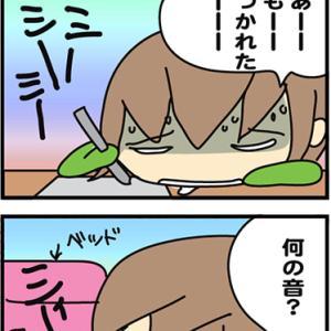 ★4コマ漫画「幸せそうから」