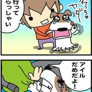★4コマ漫画「お見送り」