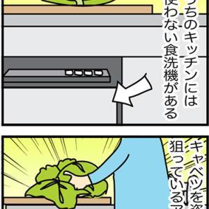 ★4コマ漫画「盗る」