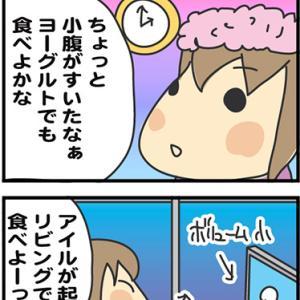 ★4コマ漫画「丑三つ時」