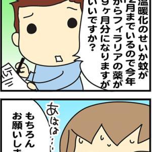 ★4コマ漫画「ワクチン接種」