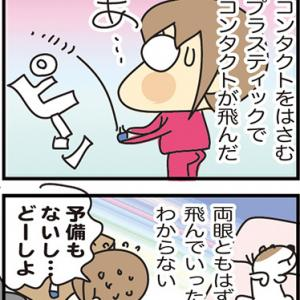 ★4コマ漫画「コンタクト」