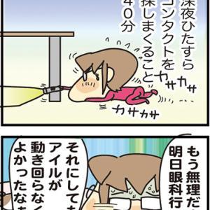 ★4コマ漫画「コンタクト・・続き」