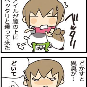 ★4コマ漫画「ぎもじわるー」