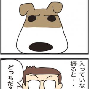 ★4コマ漫画「どっちだ」