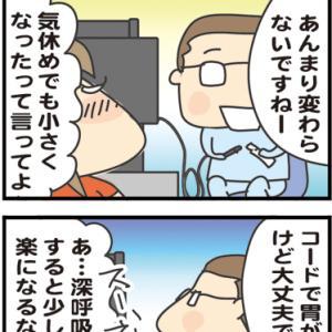 ★4コマ漫画「胃カメラ」