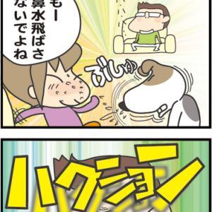 ★4コマ漫画「くしゃみ」