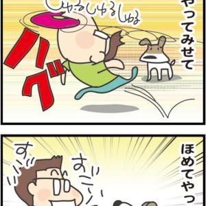 ★4コマ漫画「育て方」