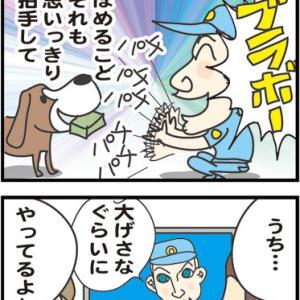 ★4コマ漫画「自己評価」