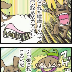 ★4コマ漫画「いい年でも・・」