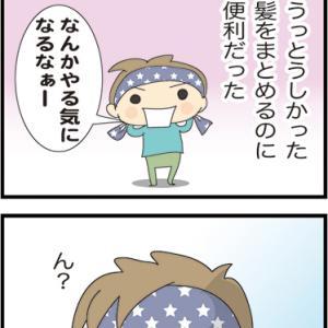 ★変ですかね・・このヘアースタイル・・  4コマ漫画「のびーるタオル」