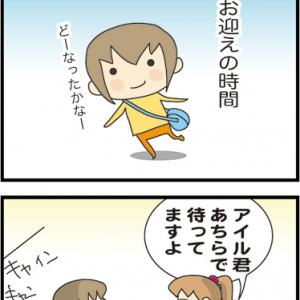 ★他の子の方がまだ・・  4コマ漫画「お迎え」