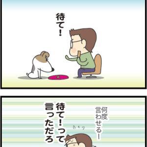 ★これぞコミュニケーション・・  4コマ漫画「リピート」