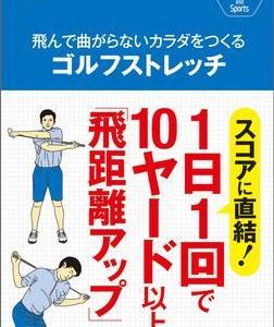 「飛んで曲がらないカラダをつくるゴルフストレッチ」こんなときこそ自宅でできるゴルフのためのトレーニングを!