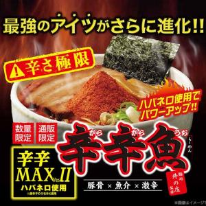 汗だくになるのになぜかたまに食べたくなる激辛、あの「辛辛魚(からからうお)」にニューバージョン!