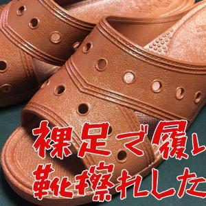 ニシベケミカル No.510 ダンヒル 裸足で散歩に使ってみたら靴擦れした…