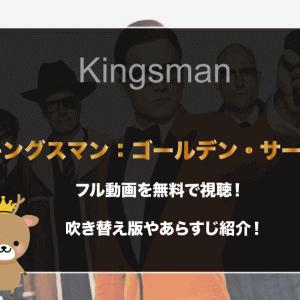 映画「キングスマン:ゴールデン・サークル」フル動画を無料で視聴!吹き替え版やあらすじ紹介!