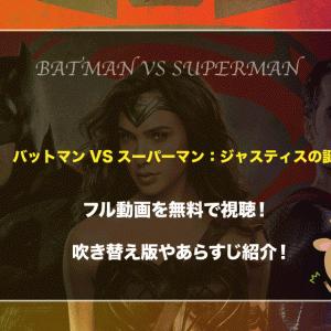 映画「バットマンVSスーパーマン:ジャスティスの誕生」動画を無料視聴!吹き替えや見どころは?