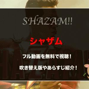 映画「シャザム!」フル動画を吹き替え版で無料視聴!あらすじ・見どころ紹介!