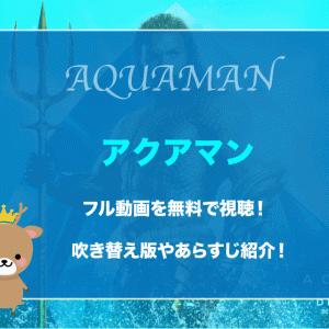 映画「アクアマン」フル動画を無料視聴!吹き替え版やあらすじも紹介!
