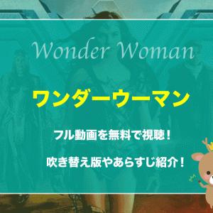 映画「ワンダーウーマン」動画を無料視聴!吹き替えや見どころは?