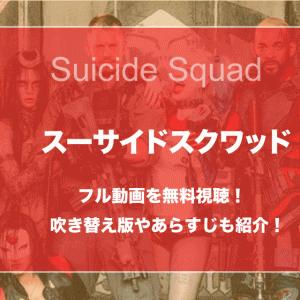 映画「スーサイドスクワッド 」フル動画を無料視聴!吹き替え版やあらすじも紹介!