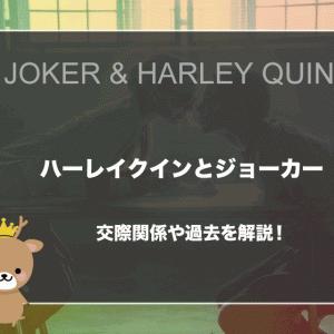 ハーレイクインとジョーカーの交際関係や過去を解説!【考察含む】