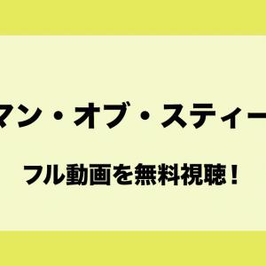 映画「マン・オブ・スティール」フル動画を無料視聴!吹き替え版やあらすじも紹介!