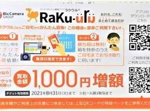 ラクウル ビックカメラ株主優待 買取金額1000円増額