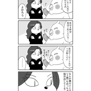 【ゆぽと私】第1羽