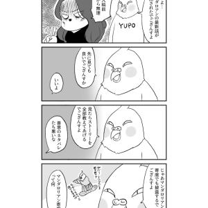 【ゆぽと私】第2羽