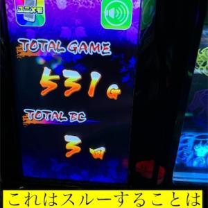 バジリスク絆2  531ゲーム3スルー打ちますか?