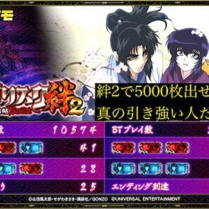 バジリスク絆2 設定6で単発率44%!?