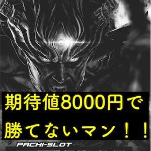 期待値8000円以上で勝てない人