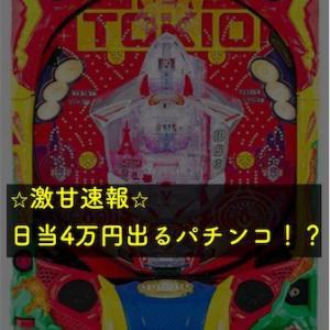 【激甘】今がチャンス日当4万円以上 ニュートキオv1