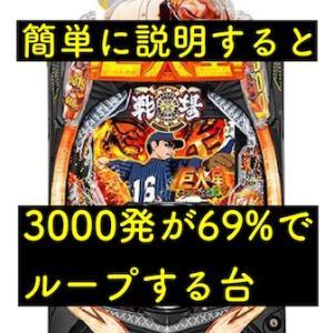 P巨人の星 一球入魂3000  遊タイム ラムクリ判別