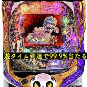 【新台】P DD北斗の拳2ラオウ199Ver.  ラムクリ判別 遊タイム狙い 据え置き判別