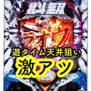 【新台】デジハネPA真・北斗無双 第2章 連撃Edition  ラムクリ判別 据え置き判別