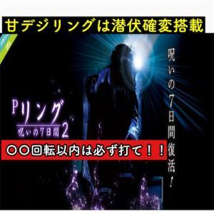 【新台】Pリング 呪いの7日間2 FWA  甘デジ 潜伏確変 朝イチランプ