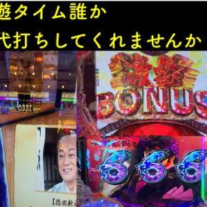 遊タイム狙いの引きの弱さ日本一かもしれん 暴れん坊双撃 巨人の星